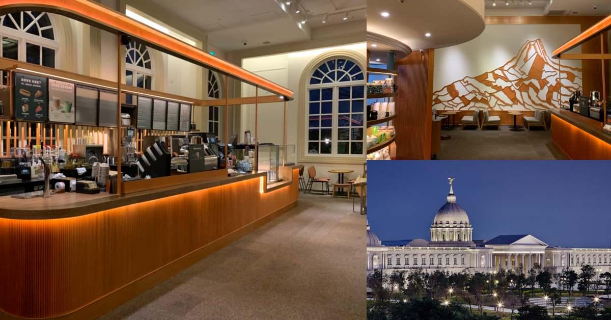 """星巴克奇美博物館正式開張!""""整座山 """"搬進咖啡廳,現烤餅乾、甜點獨家專賣"""