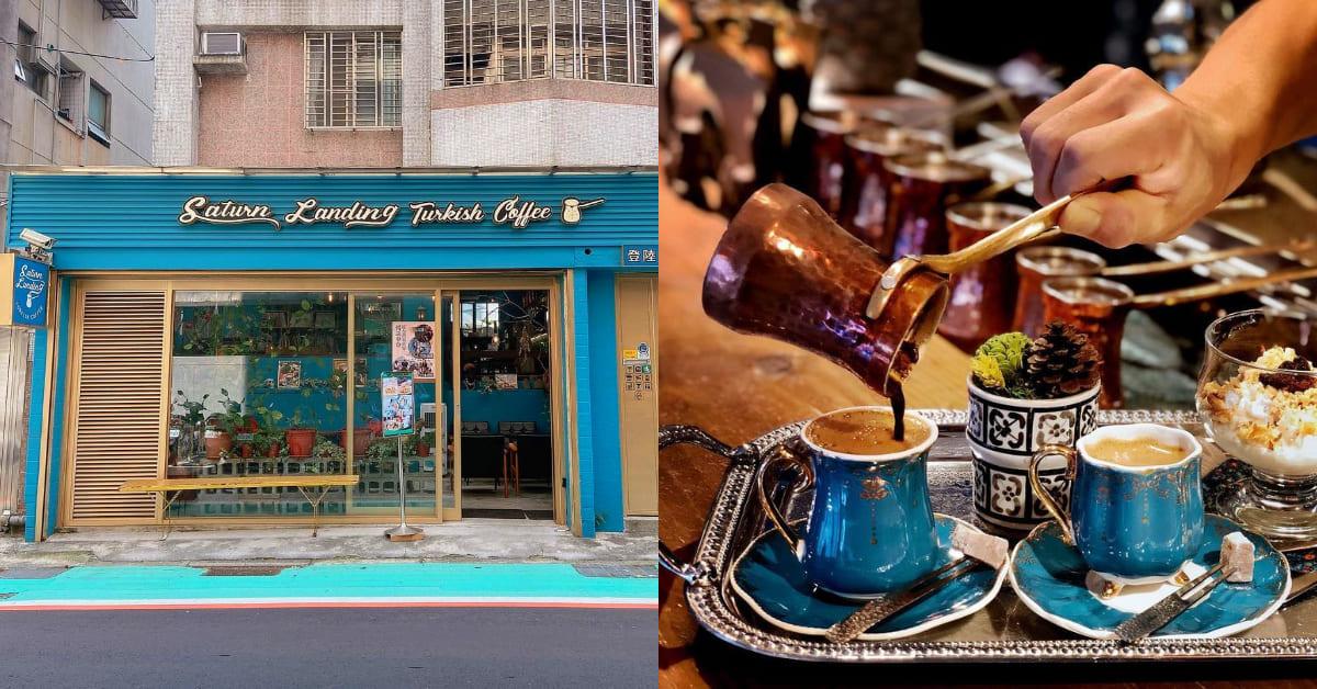 捷運東門站咖啡廳推薦「登陸土星」,印度咖哩 、米布丁、土耳其咖啡...中東風下午茶你吃過沒?