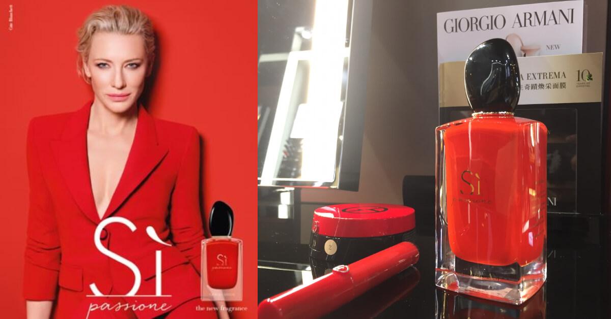 穿上亞曼尼紅外衣氣勢就是不一樣!全新Si Passione 女性淡香精要你更有自信、更獨立