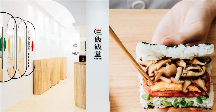 沖繩系飯糰「飯飯堂」就在台北遼寧街!必吃這幾款打勾勾
