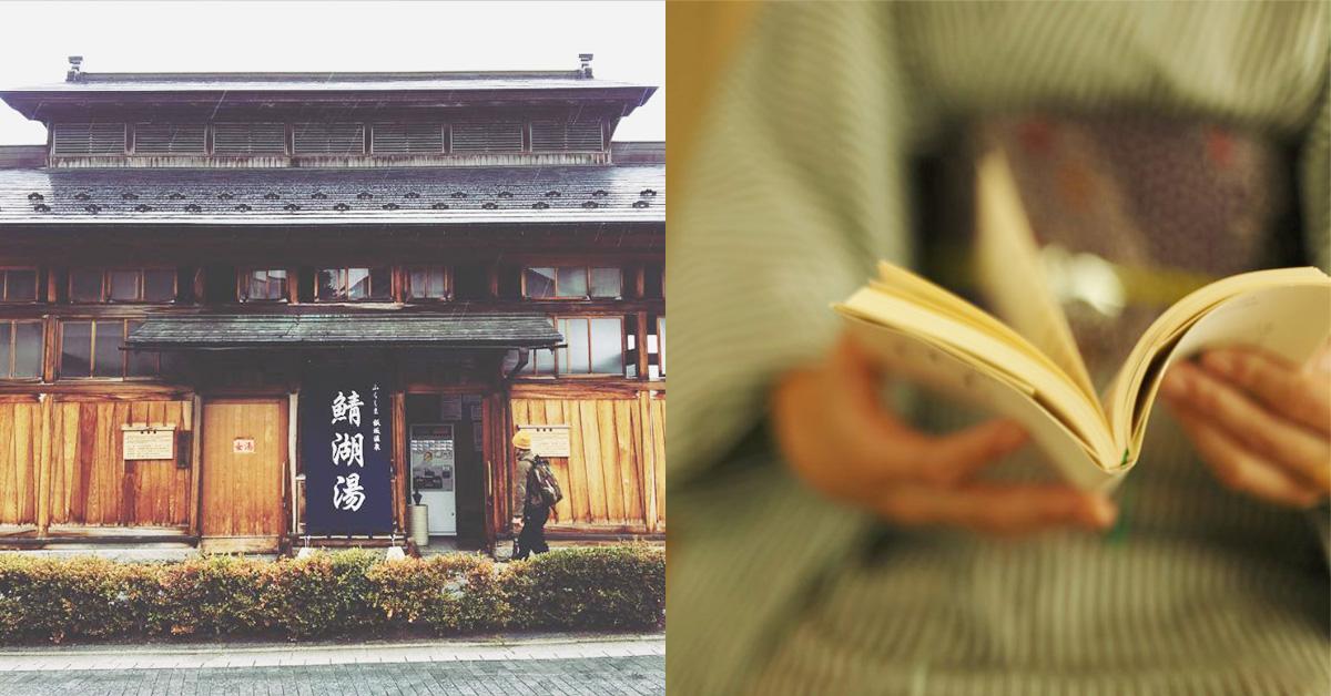 賞秋楓、品秋蟹,別忘了到這6間東北秘泉感受名湯!但切記在日本泡湯「這樣」很母湯~