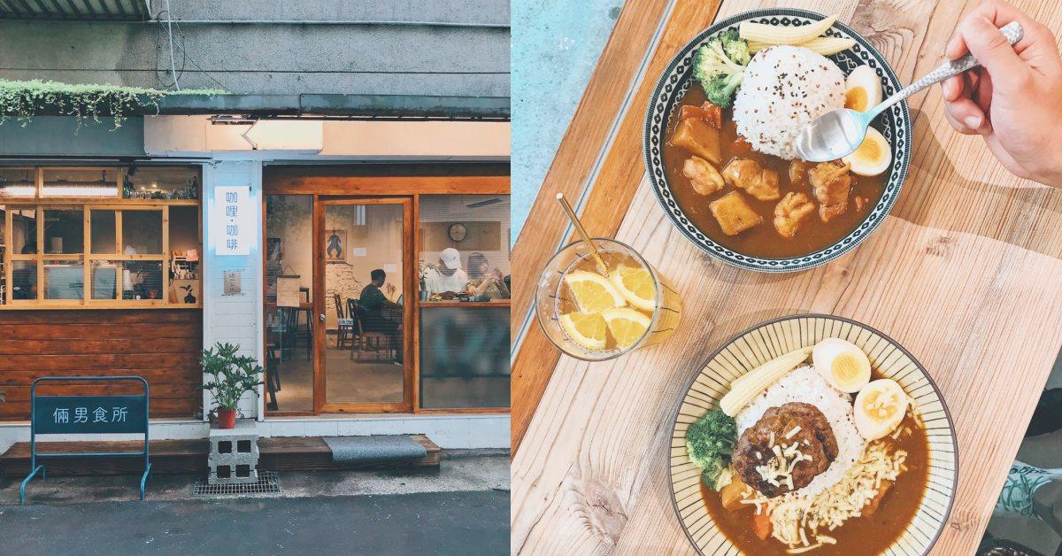 【食間到】行天宮站新增暖男料理食堂!《倆男食所》超嫩香煎雞腿、黑糖咖啡,老闆帥又會做菜!