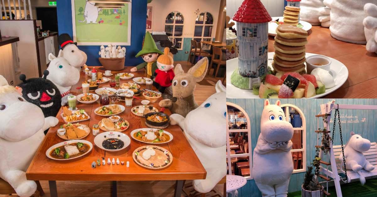 嚕嚕米餐廳正式回歸就在信義區!不只有超大嚕嚕米陪吃,5大必去亮點帶你一次看!