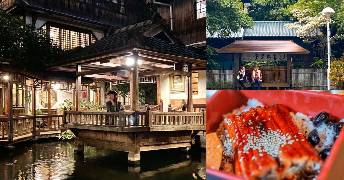 台中美食「無為草堂」重現京都美景!池畔庭院中享用古早味麻油雞,先別去「輕井澤」啦!