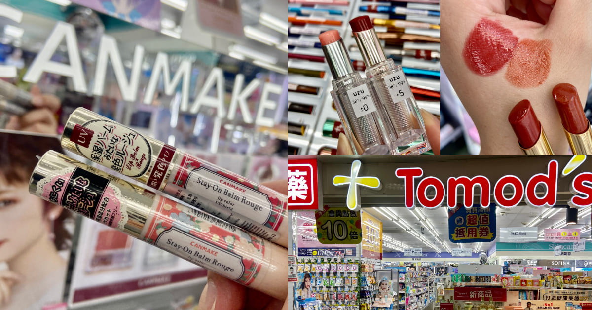 【神儂實驗室】Tomod's唇膏推薦這五款!超稀有38℃唇膏這裡獨賣,「零地雷色唇膏王」是它