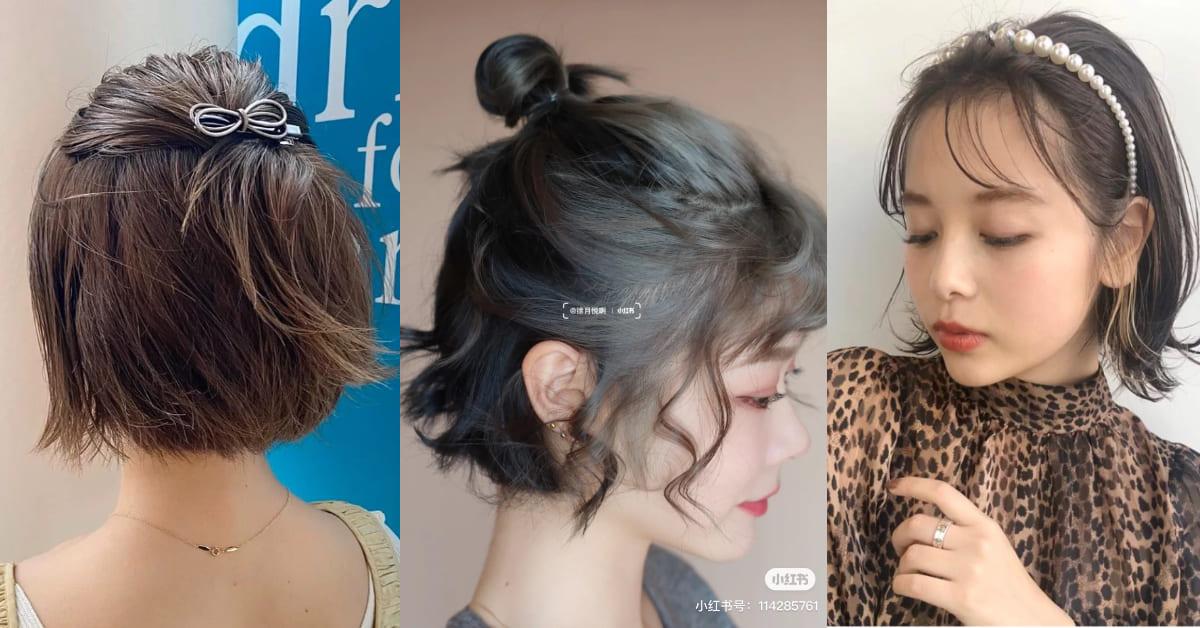 在家工作髮型推薦4款短髮!剛起床就要視訊要善用髮夾 ,手殘女孩建議這款3分鐘速成髮型