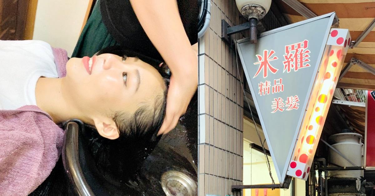 【洗頭時間】信義區「米羅美髮」比台北101還老!30年人氣不墜全靠媽媽感溫暖手藝