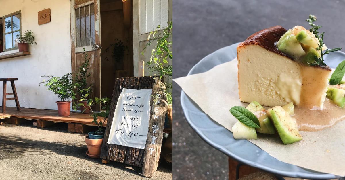 捷運中山站甜點推薦「陽苔」,肉桂捲、乳酪蛋糕加入八角與芭樂,一人小店發揚時髦新台味!