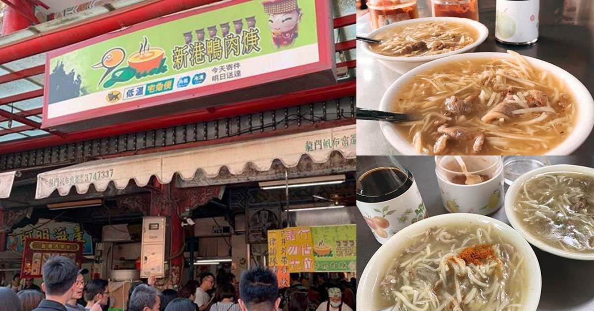 一碗羹的魅力有多大?嘉義美食「新港鴨肉羹」只賣一碗湯,卻能讓老饕排隊半小時也要吃到