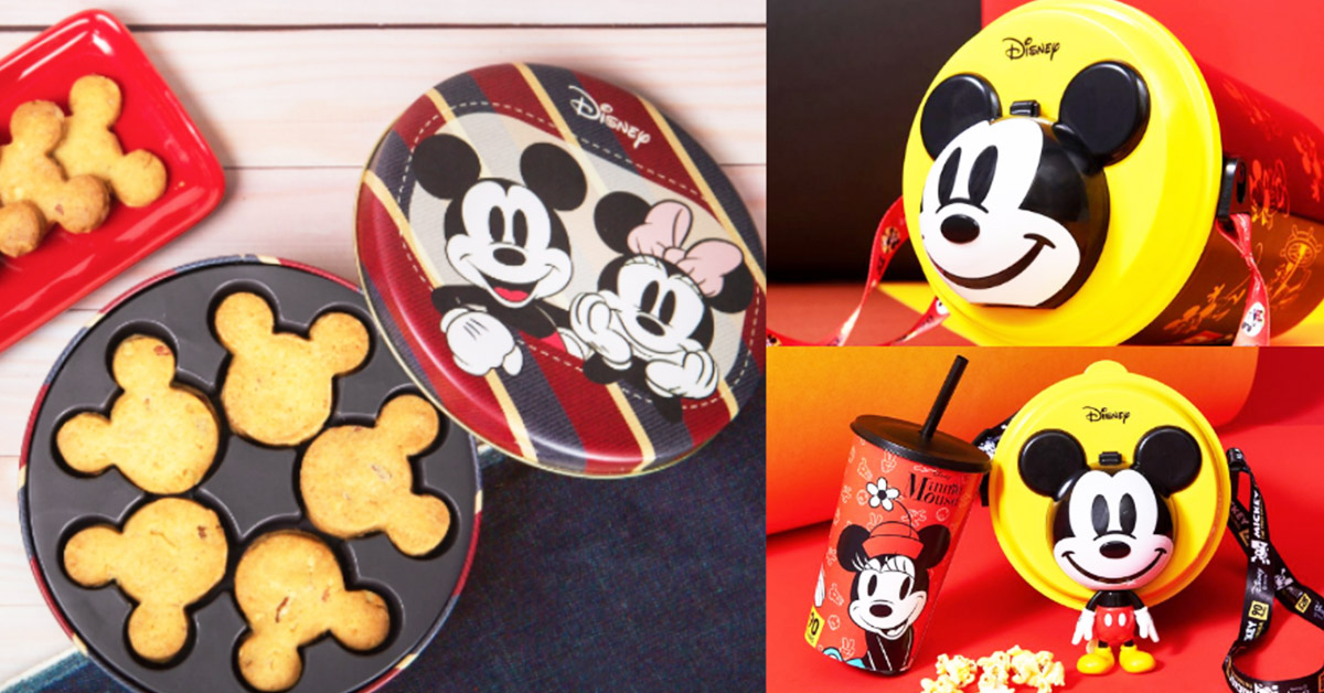 迪士尼控紅包錢要注意!米奇曲奇禮盒、超可愛立體爆米花桶搶攻你的心