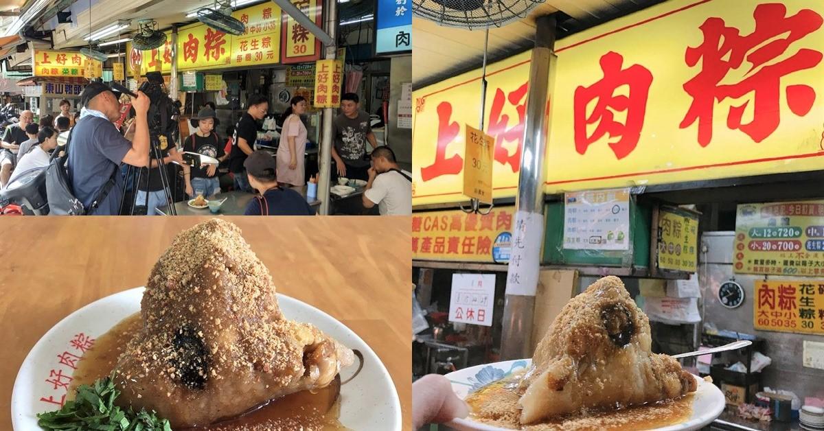 【名粽巡禮】屏東夜市第一攤「上好肉粽」,靠真材實料百年不敗