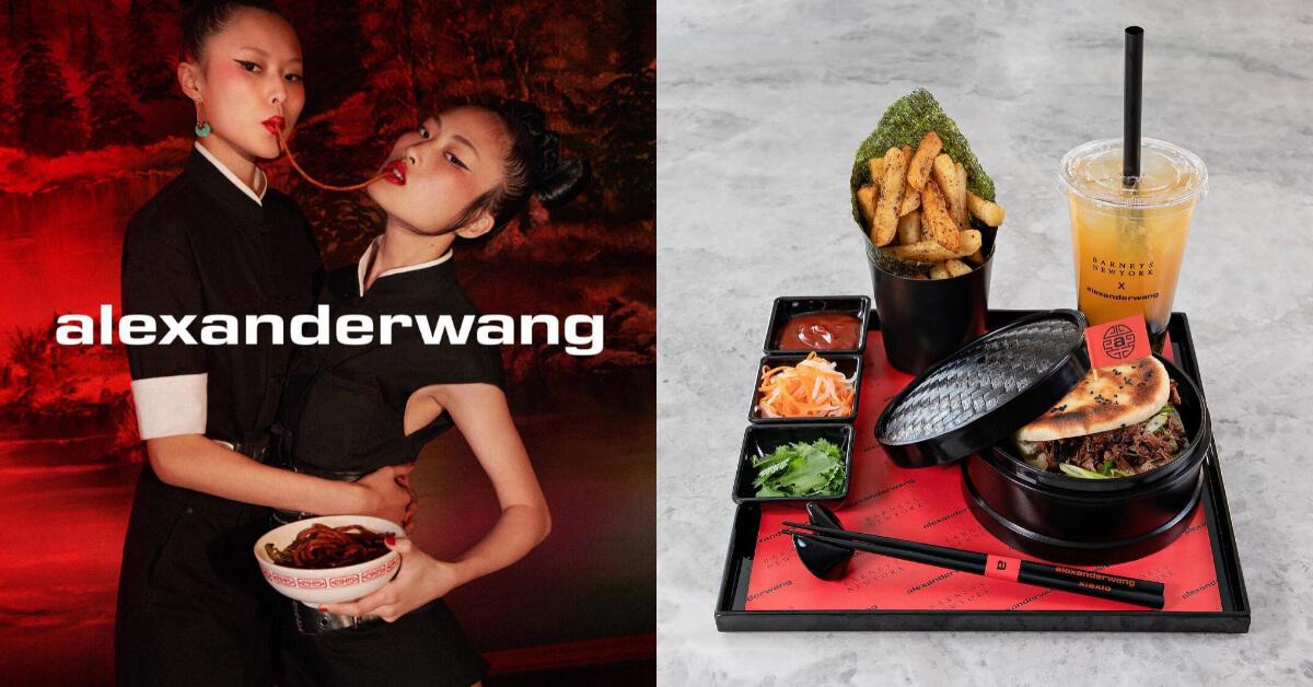 華裔設計師Alexander Wang推出聯名「中餐」!珍奶、割包都入菜