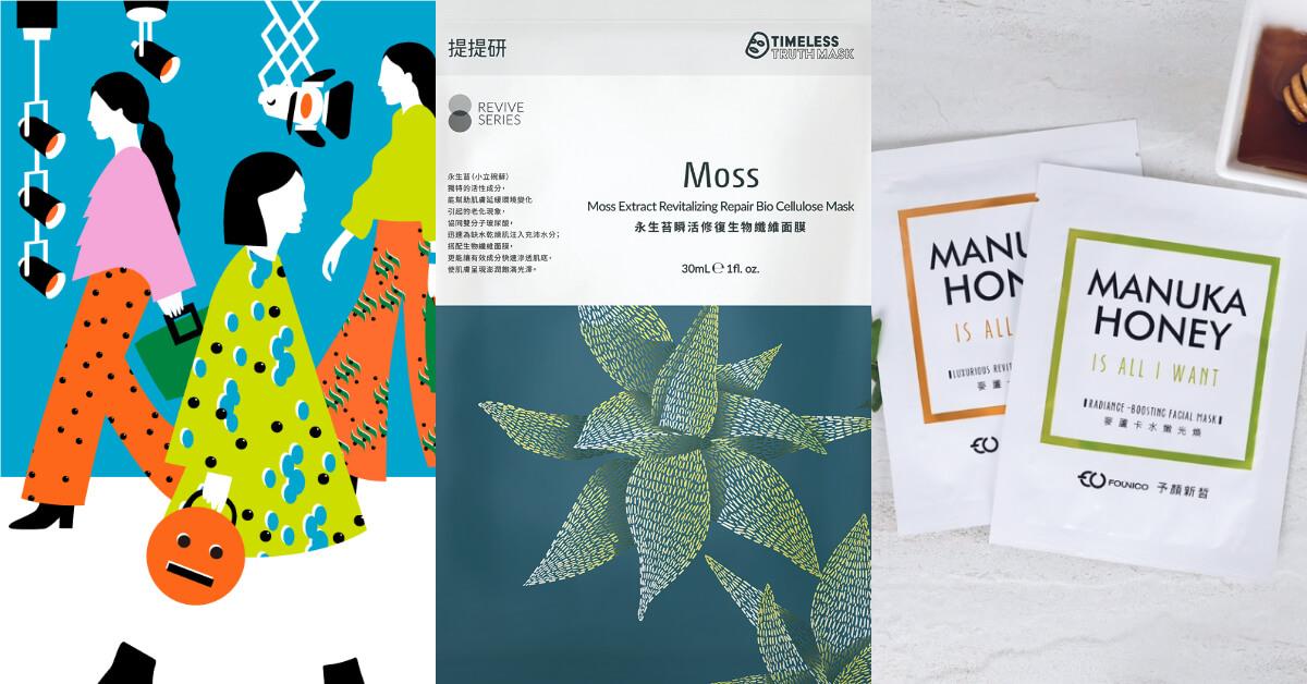 MIT面膜紅遍世界,跨界聯名設計師登巴黎時裝週,台灣之光「底加啦」!