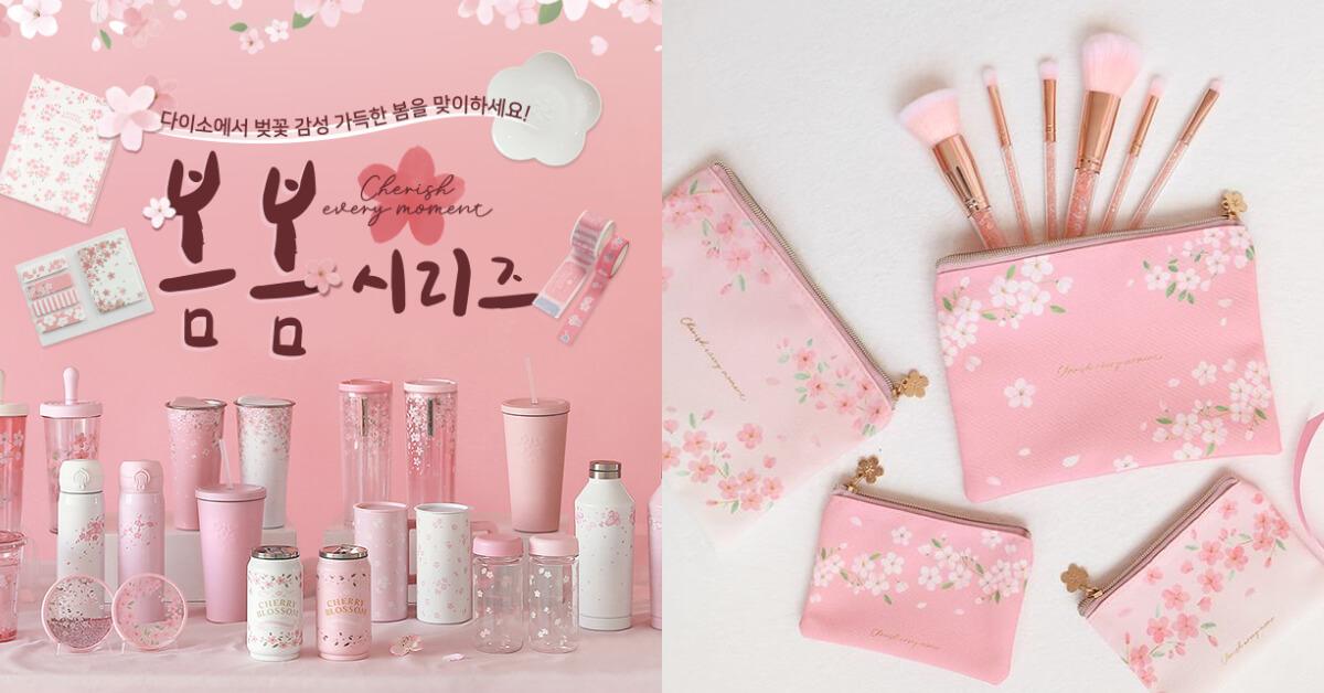 韓國大創櫻花祭開跑!粉紅控用滿滿的櫻花把水杯、筆記本變可愛