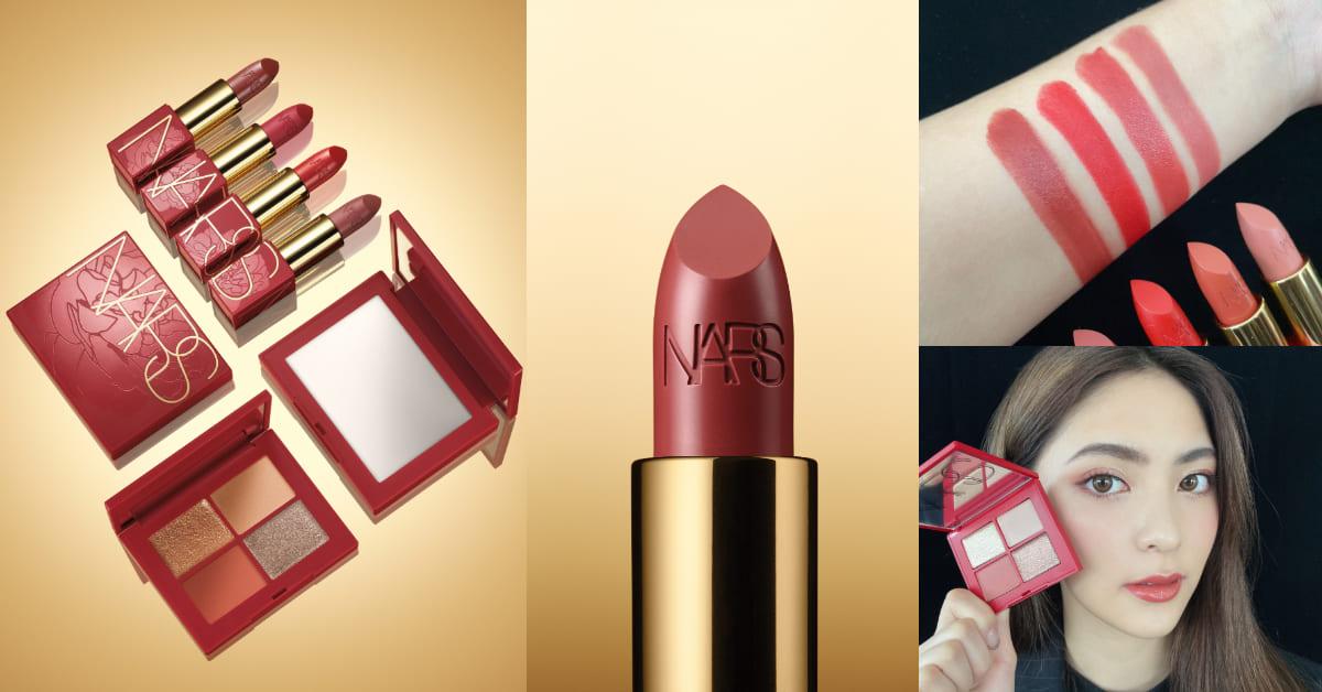 NARS口紅推薦這色號最顯白!新年限定彩妝為東方臉量身打造,台灣女生最適合x唇色?