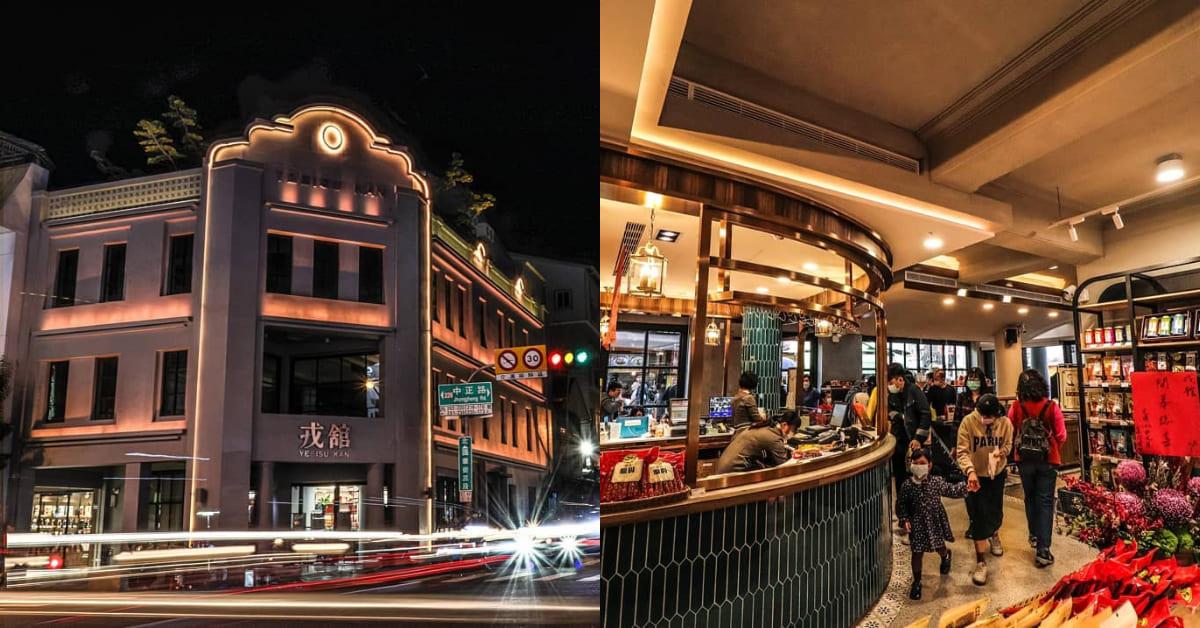 台南新地標「戎舘」4大亮點一次看!國華街80年戲院變身時髦商店,懷舊老電影免費看