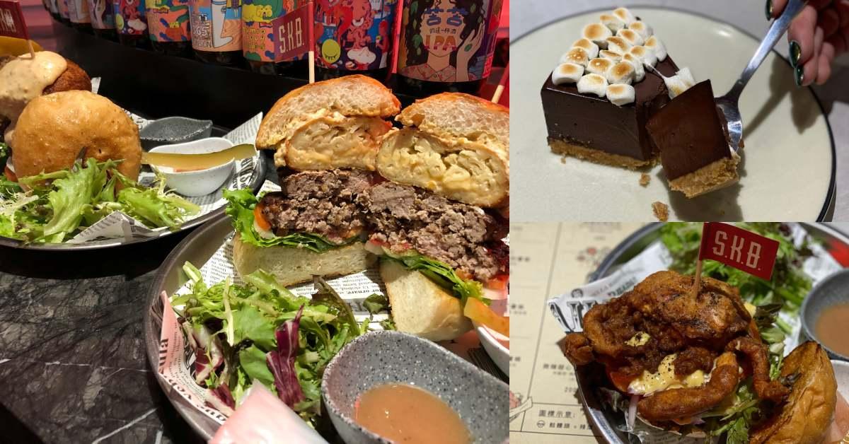 台北東區美式餐廳推薦!「SKB美式漢堡」超浮誇5公分牛排,胸前請備妥餐巾紙!