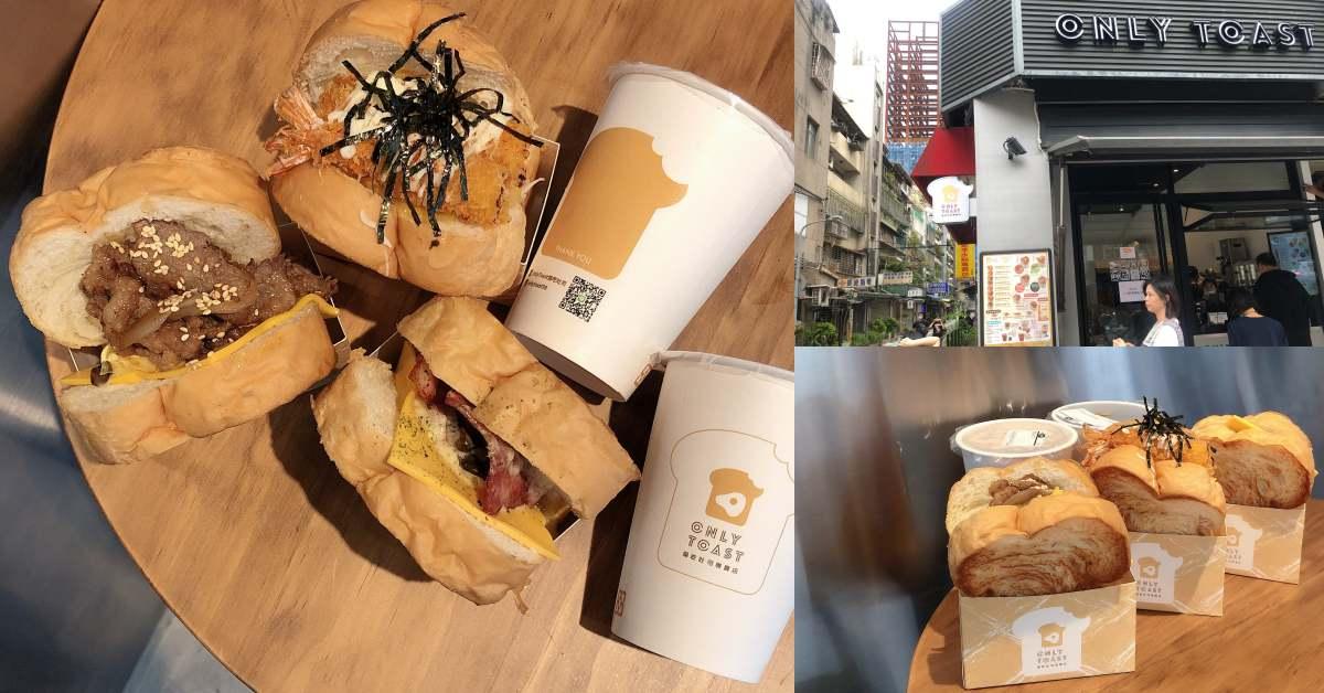【食間到】松江南京早午餐「偷吃吐司」,超軟吐司鹹甜都好吃、歐姆蛋真的第一名!