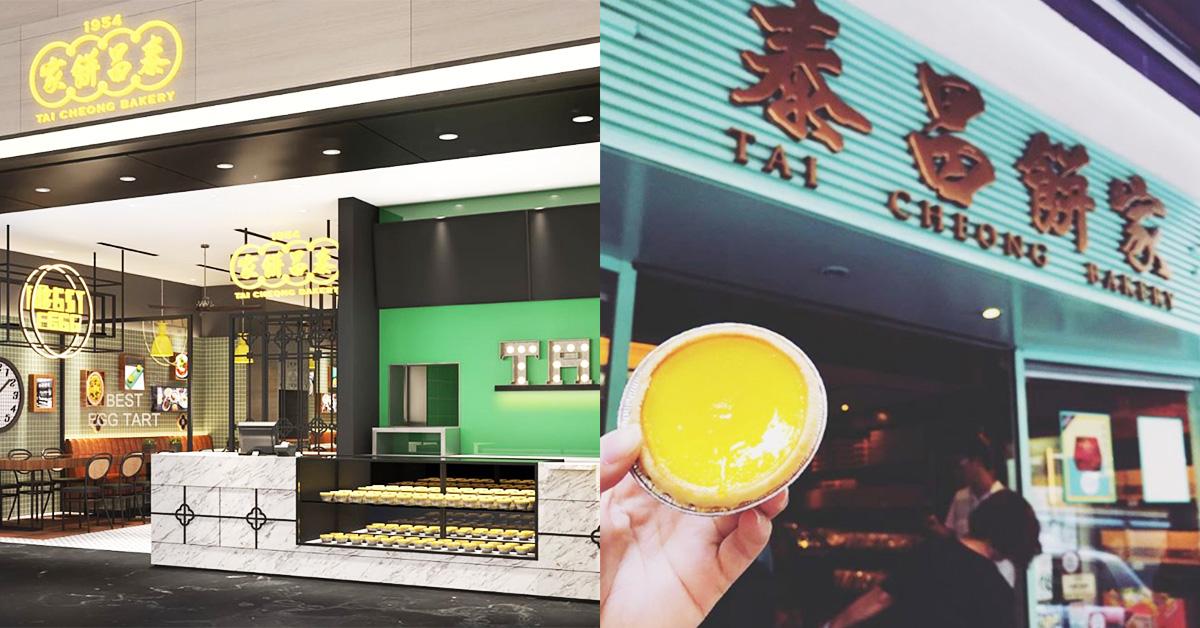 到香港必吃的「泰昌餅家」進駐台灣!蛋塔、公仔麵怎能錯過
