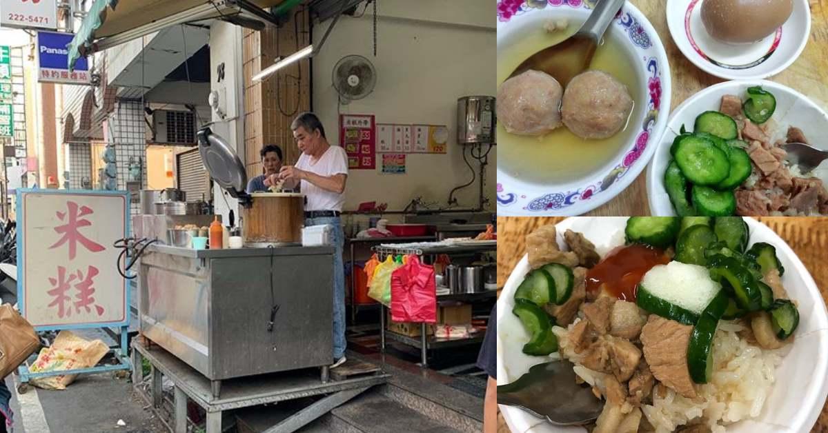 全台灣最好吃的米糕在這!嘉義美食國華街上「無名米糕」,每天一開店不到2小時就完售!