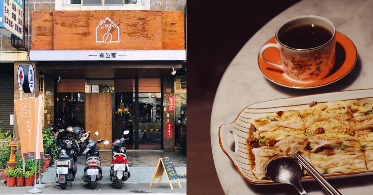 台南咖啡廳推薦「有邑家」,咖啡、起司鮮蔬厚片很療癒,自製「鮮蝦腸粉」太驚豔!