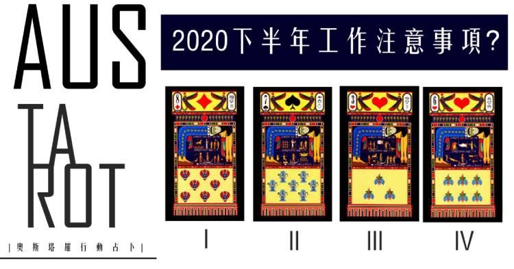 【塔羅占卜】2020下半年工作注意事項