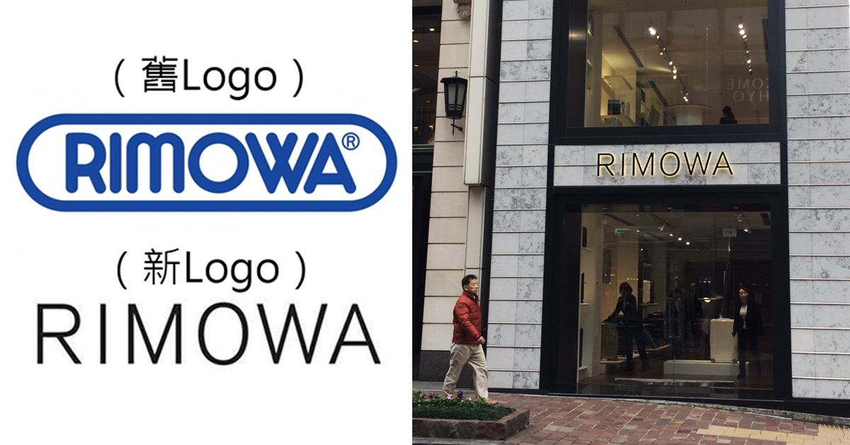 Rimowa銀座店也以全新Logo正式亮相!從Celine到Burberry這些品牌都換了新Logo