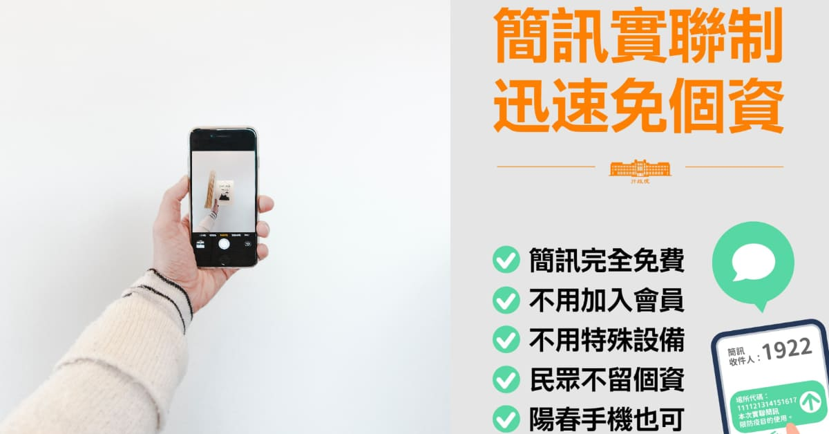 防疫新招「簡訊實聯制」上路!唐鳳打造「5秒3步驟」簡易上手,免個資、免拿筆、免打字輕鬆搞定