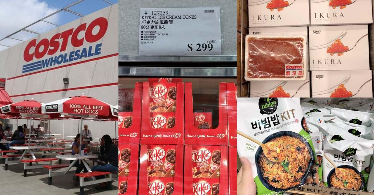 Costco好市多2020下半年必買「美食清單」出爐!韓式拌飯、KitKat甜筒再不買就被時代淘汰了