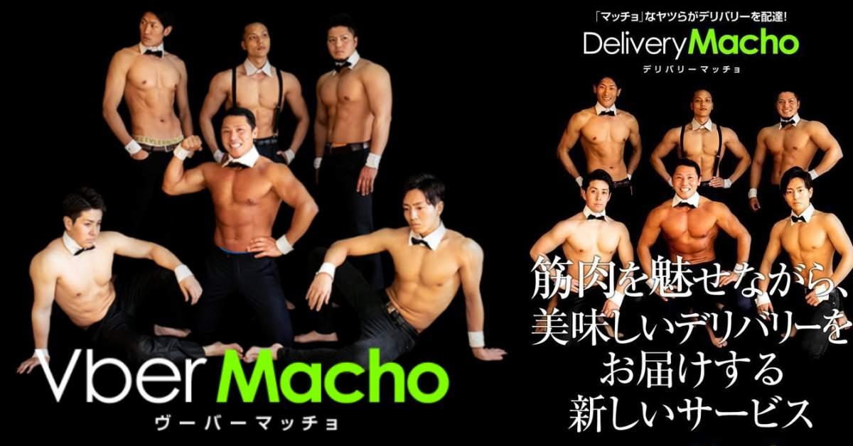 吃肉也要看肌肉!日本「筋肉級」猛男外送誕生,網友:「可以順便吃了外送員嗎?」