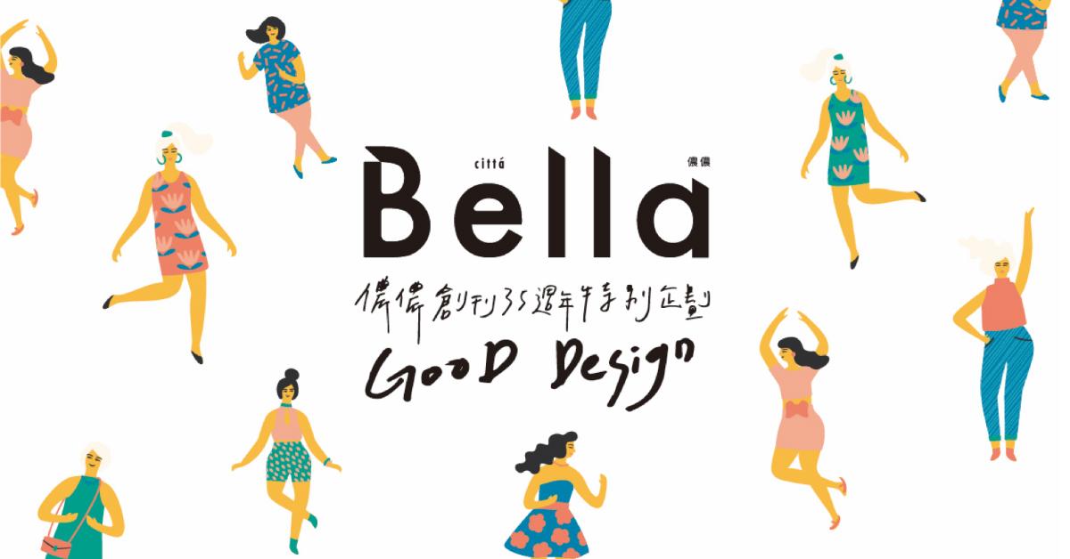 《Bella儂儂》雜誌創刊35週年特別企劃「Good Design」於誠品生活南西店盛大開幕!