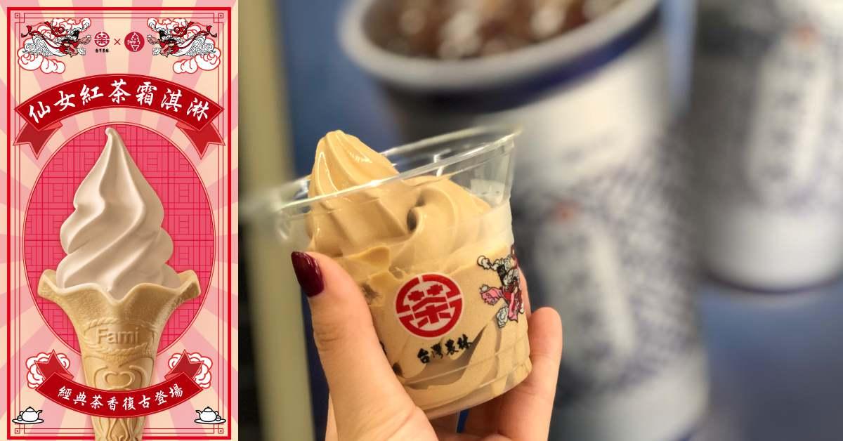 全家「仙女紅茶」第二波!古早味仙女紅茶變身仙女霜淇淋!加碼「脆皮芒果Q泡芙」
