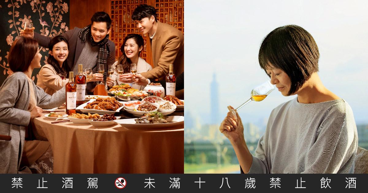 麥卡倫威士忌怎麼搭?飲食生活作家葉怡蘭x「日日餐餐」計畫,團圓菜混搭美酒佳餚絕配!