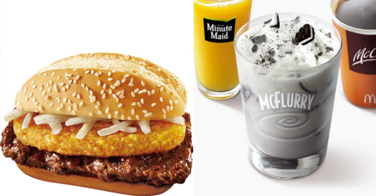 熱巧克力再見!麥當勞下架12項經典商品!「金迎招財薯來堡」9項新品一次看