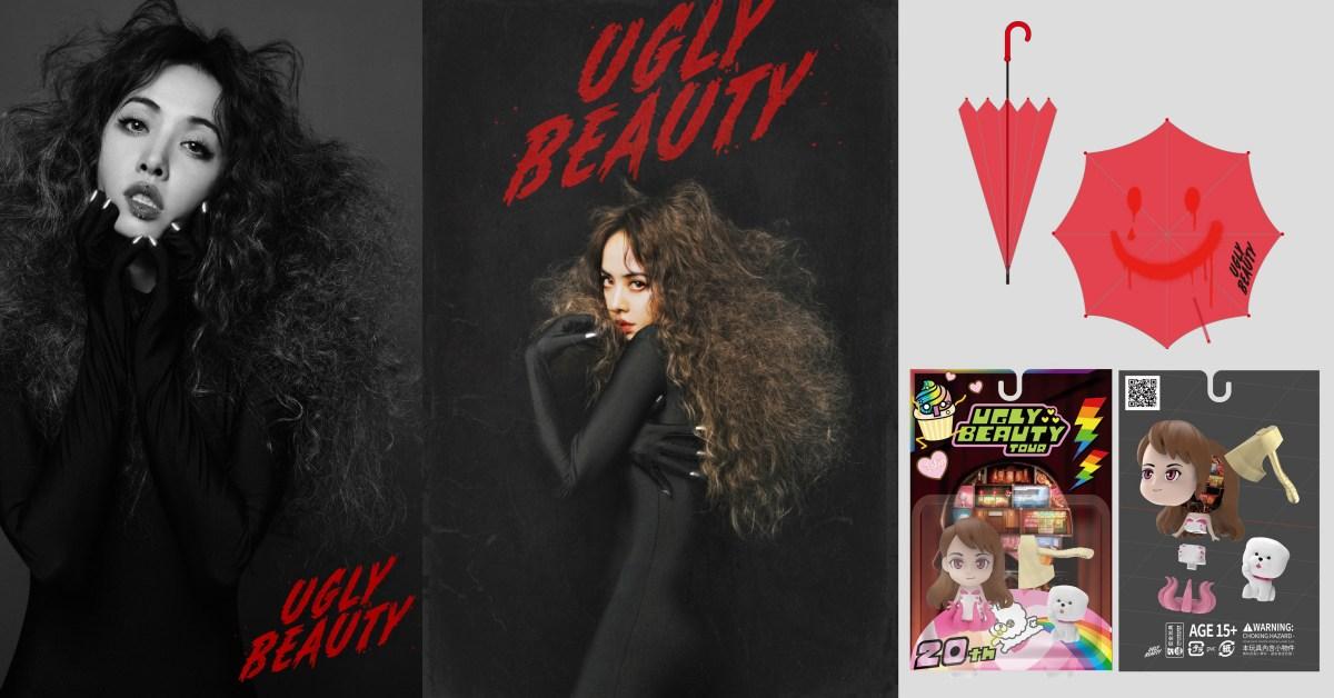 蔡依林《UglyBeauty》演唱會周邊商品全公開!應援必備「粉紅傘、老帽」,還有超可愛公仔