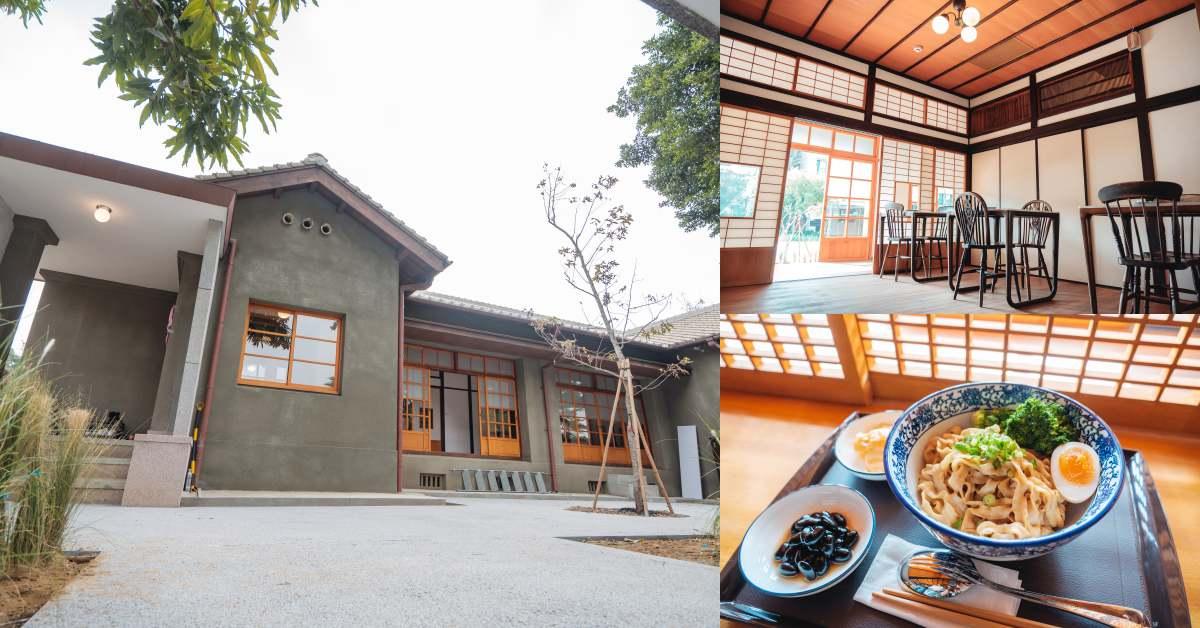 「迷客夏」飲料不賣改賣乾拌麵?台南水交社日式古蹟建築,全台最特別手搖飲料店在這兒!