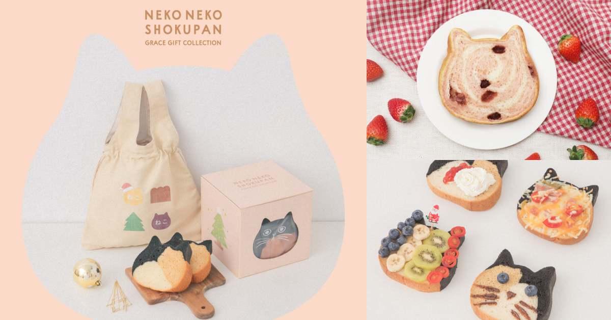 貓咪生吐司再推新品!Neko Neko「聖誕限量禮盒」可愛到不捨吃,草莓牛奶口味買到算你幸運!
