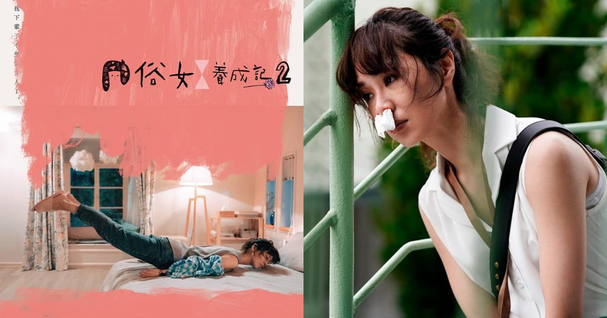 《俗女養成記2》陳嘉玲回歸台南新生活!40+大人世界伴隨新煩惱,「我下輩子不想再當女人了」