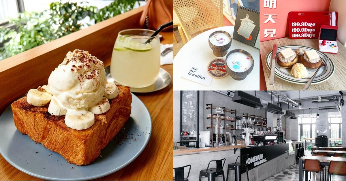 去膩捷運中山站、信義區?特搜基隆 4 間特色咖啡廳,體驗獨有在地氛圍