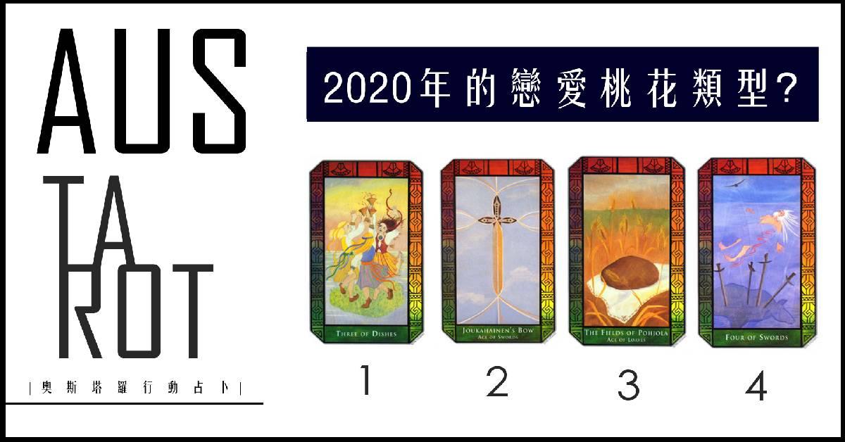 【塔羅占卜】2020年的戀愛桃花類型?