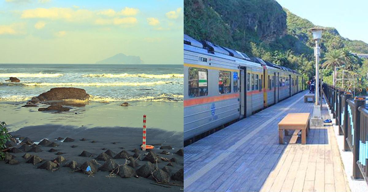 想看海別再找藉口!臺灣 5 個鄰海車站,一個人搭火車也能到!