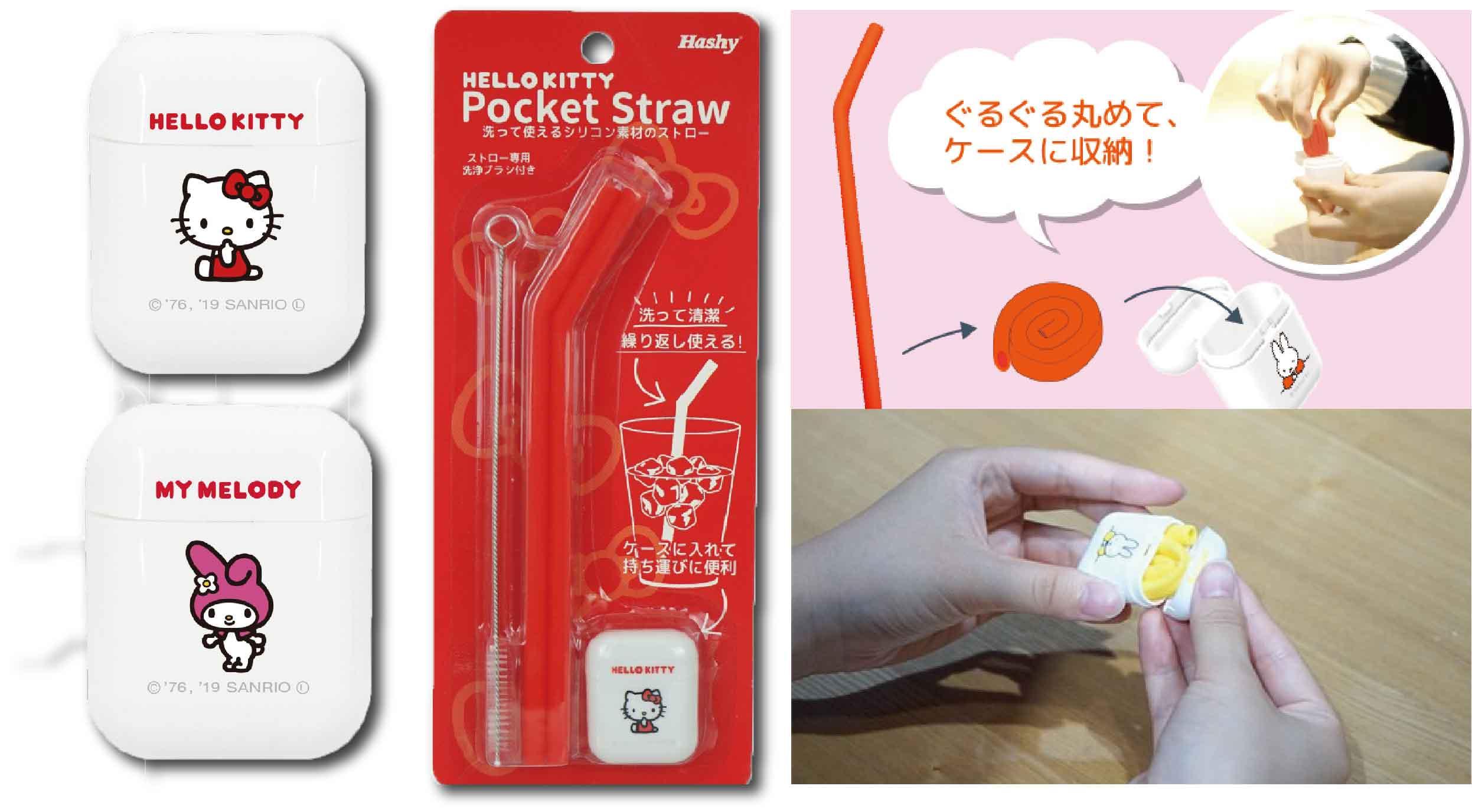 是Airpods還是環保吸管?日本品牌推出「折疊環保吸管」,Kitty、美樂蒂造型可愛翻