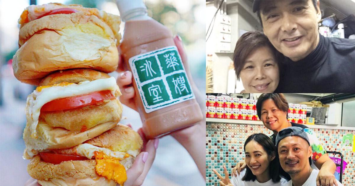 余文樂、周潤發指名要吃!香港人氣茶餐廳《華嫂冰室》海外首店將來台