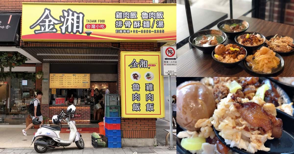 【食間到】光華商場美食「金湘」,入口即化滷肉飯一碗絕對吃不飽,排骨酥也力推!