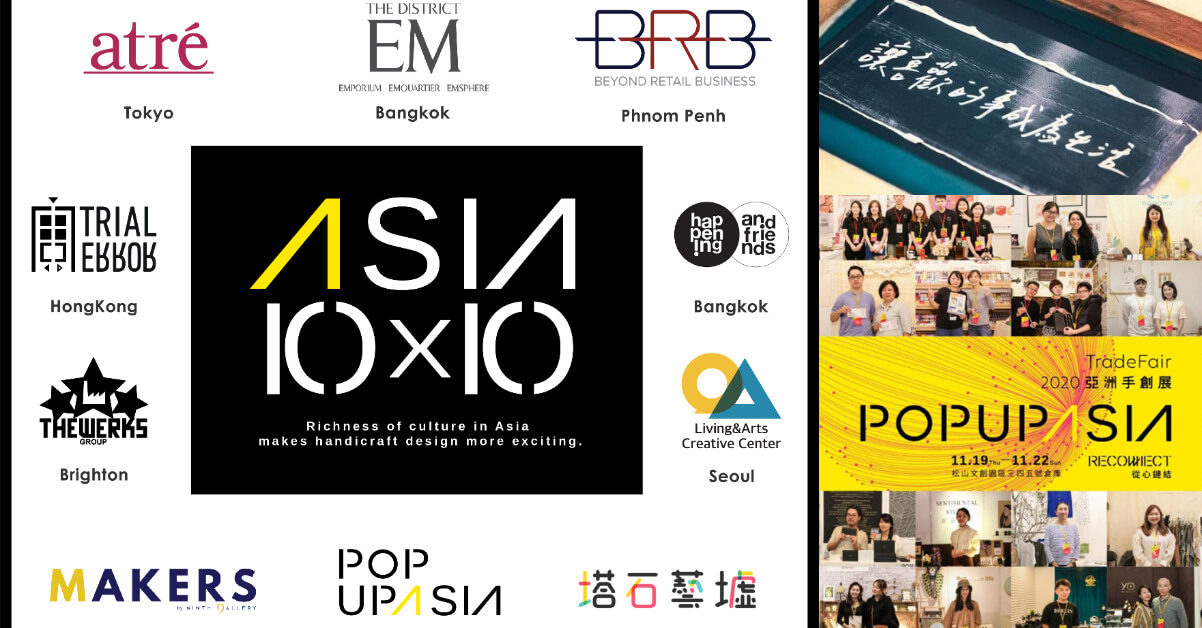 2020台灣、日本、韓國、泰國、香港、柬埔寨等聯盟的亞洲最大手創生活風格展,Pop Up Asia 本周登場!