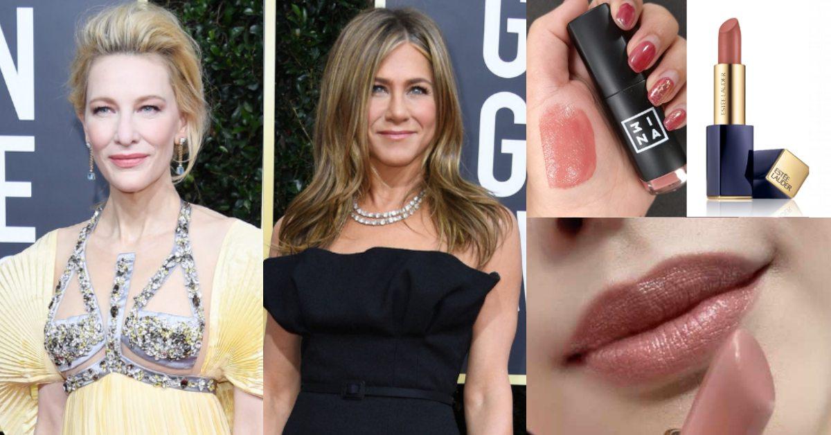 2020金球獎好萊塢女星都換上「裸唇妝」!超修飾臉型、唇型竟有微整效果?