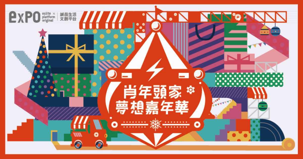 誠品生活「肖年頭家夢想嘉年華」11/29登場!百攤市集展聽音樂、享受國際美食