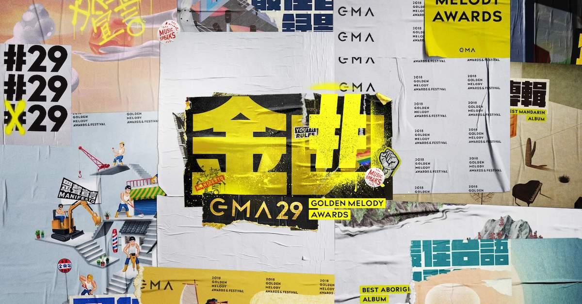 專訪|金曲獎幕後推手!絕美視覺、插畫結合將台灣音樂盛事推向高峰的設計師就是他!