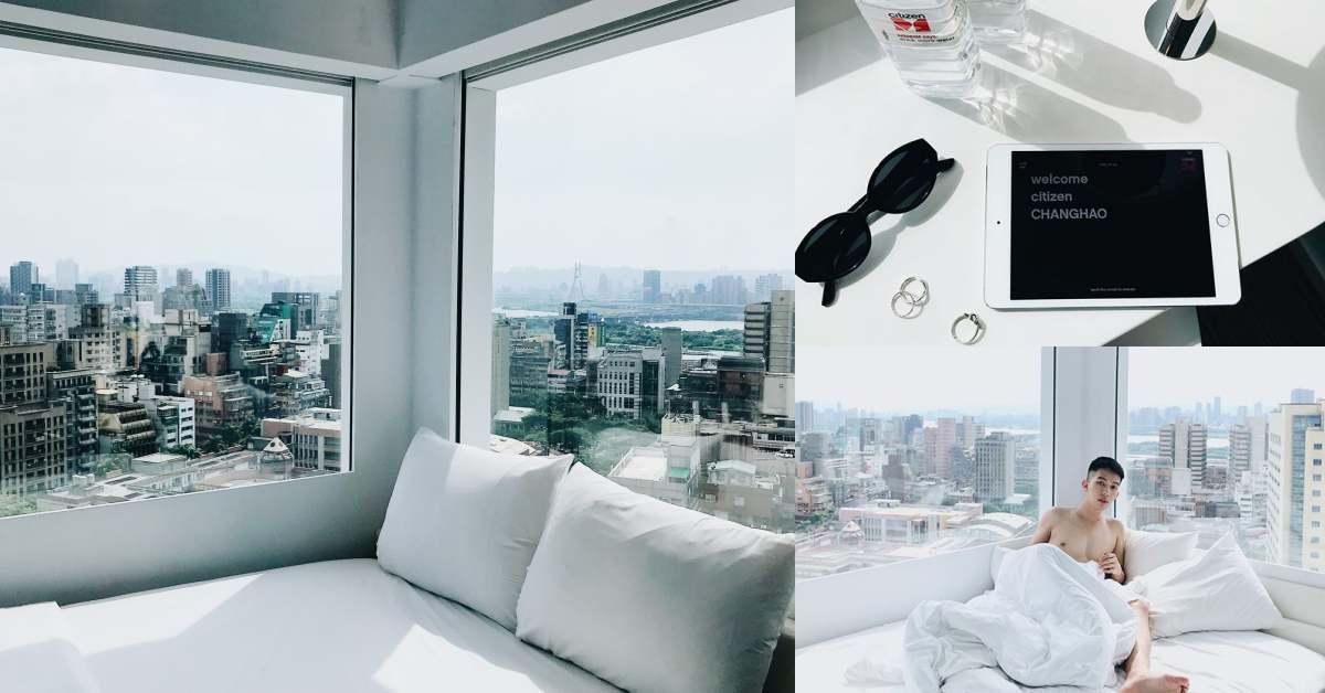 大片落地窗房間就是它!歐美最夯「全窗飯店」落腳台北citizenM,有錢不一定住的到!