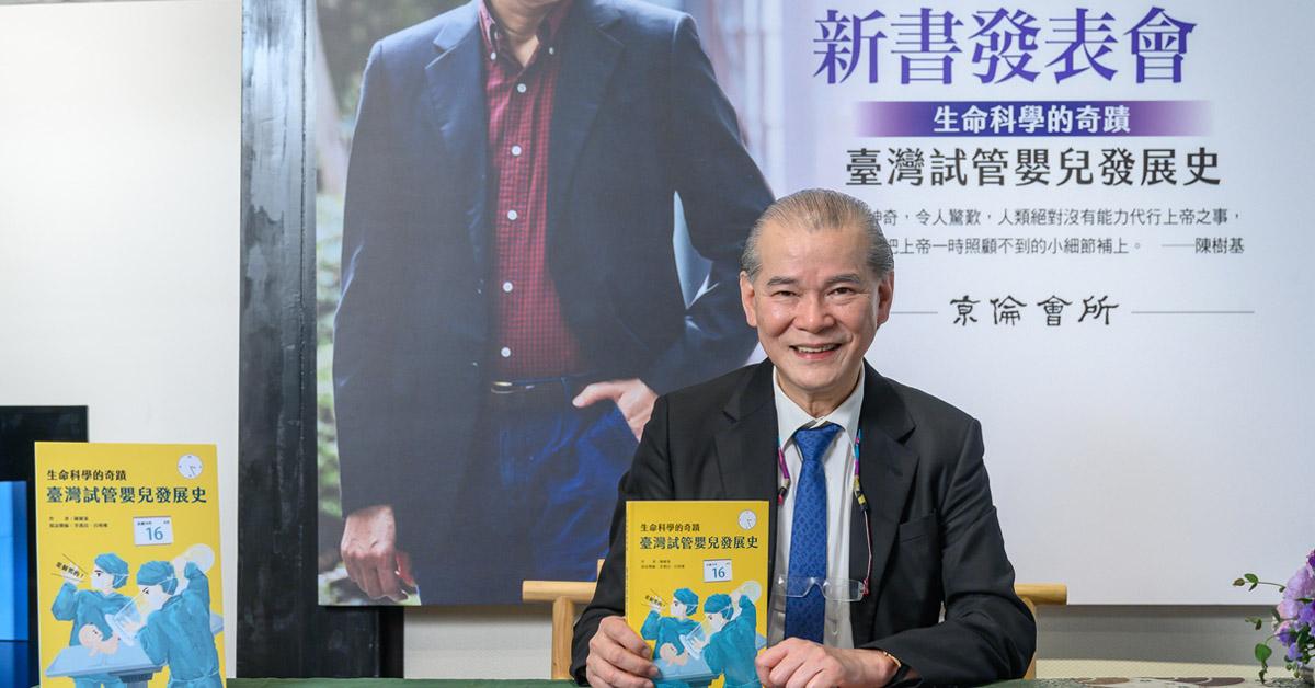 台灣生殖醫學權威陳樹基醫師 《生命科學的奇蹟》見證台灣試管嬰兒發展史